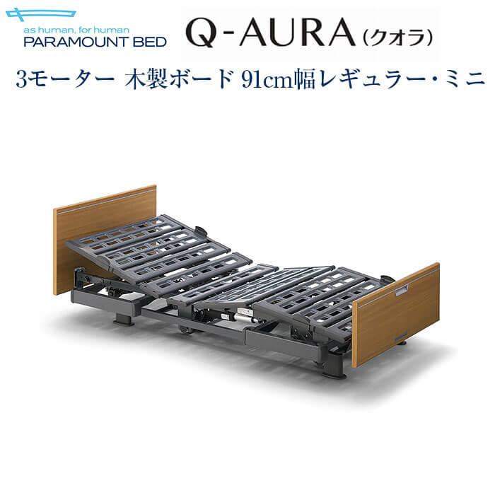 qaura3moterサムネイル