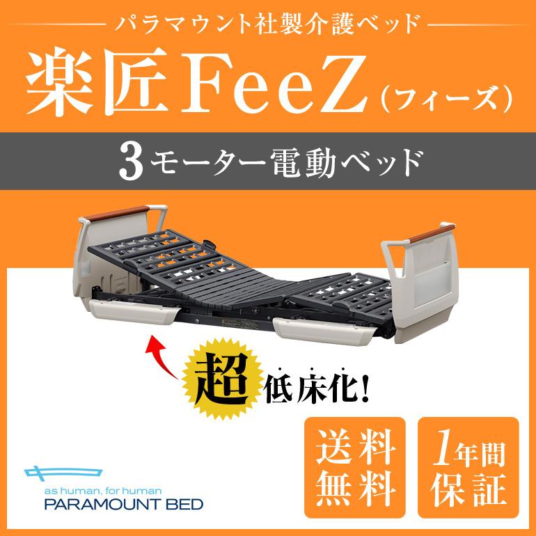 楽匠FeeZ3モーターサムネイル